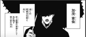 呪術廻戦 加茂憲倫とは 術式や人物像を解説!!