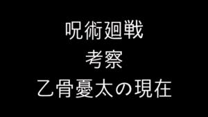 【呪術廻戦 考察】0巻の主人公は何をしている?