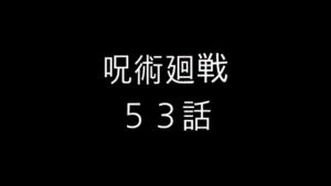 呪術廻戦 53話 次は野球!? ネタバレ 感想 考察