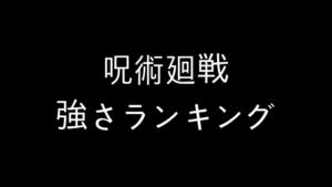 呪術廻戦 強さランキング 最強キャラは誰だ!!