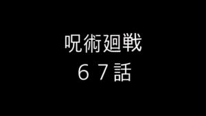 呪術廻戦67話  ネタバレ 感想 考察