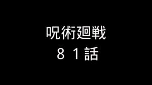 呪術廻戦81話 ネタバレ 感想 考察 解説