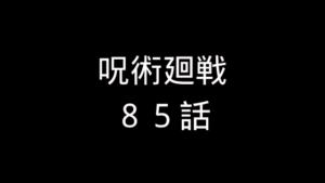 呪術廻戦85話 祝アニメ化 ネタバレ 感想 考察