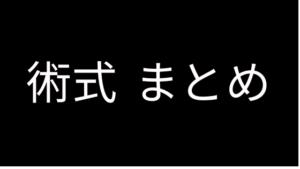 呪術廻戦 術式 一覧 独自の分類つき!!
