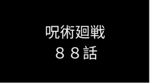 呪術廻戦 88話 ネタバレ 感想 考察
