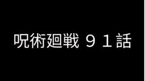 呪術廻戦 91話 ネタバレ 感想 最新話考察