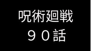 呪術廻戦 90話 ネタバレ 感想 考察