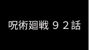 呪術廻戦 92話 ネタバレ 感想 最新話考察