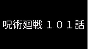 呪術廻戦 101話 ネタバレ 感想 最新話考察