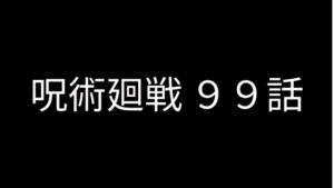 呪術廻戦 99話 ネタバレ 感想 最新話考察