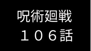 呪術廻戦 106話 ネタバレ 感想 考察