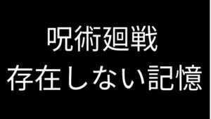 呪術廻戦考察「存在しない記憶」は悠仁の術式??