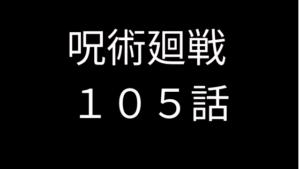 呪術廻戦105話 ネタバレ 考察