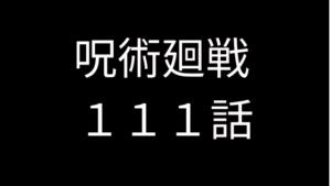 呪術廻戦111話 ネタバレ 感想 考察
