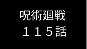 呪術廻戦115話 ネタバレ 感想 考察