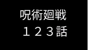 呪術廻戦123話 ネタバレ 感想 考察 第2の天敵!!