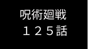 呪術廻戦125話 ネタバレ 感想 考察