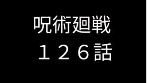 呪術廻戦126話 ネタバレ 感想 考察