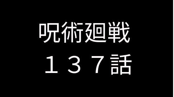 ネタバレ 呪術 137 戦 廻