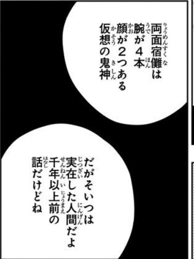 話 戦 139 呪術 廻